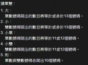 炫海娛樂城賓果規則